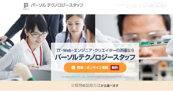 パーソルテクノロジースタッフのトップページ