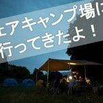 京丹波のシェアキャンプ場が都会の喧騒離れたオアシスだった件
