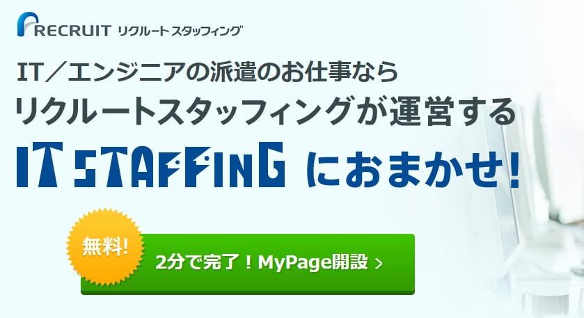 リクルートITスタッフィングのホームページ