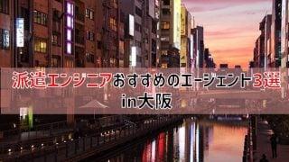 派遣エンジニアおすすめのエージェント3選 in大阪