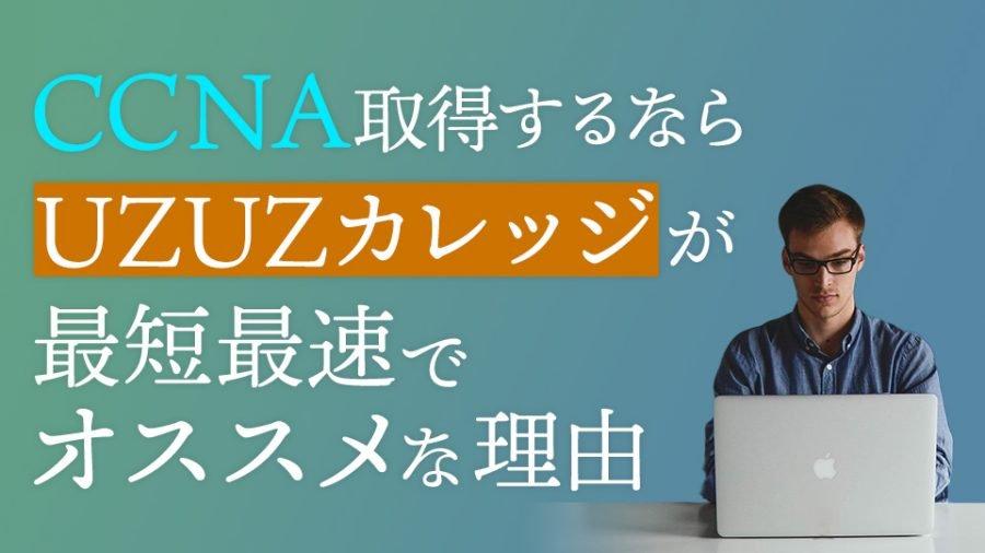 CCNA取得するならUZUZカレッジが最短最速でオススメな理由