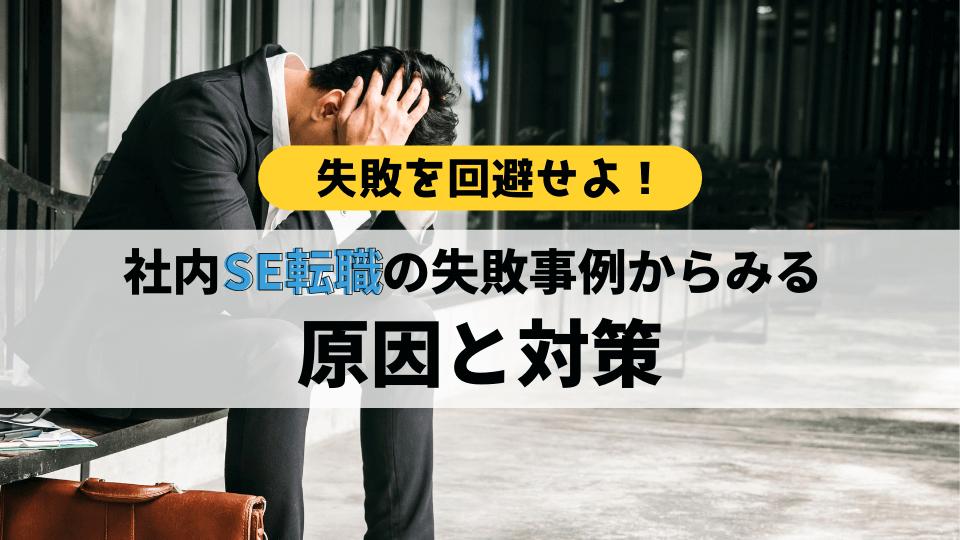 社内SE転職の失敗事例