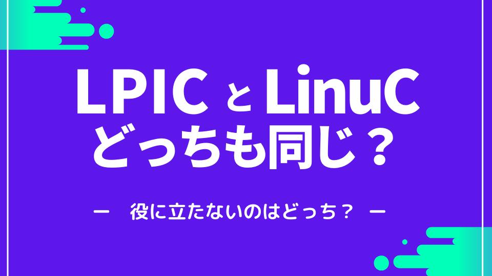 LPICとLinuCの違い