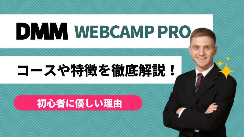 DMM WEBCAMP PROのコースや特徴