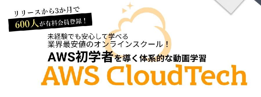 CloudTechトップページ