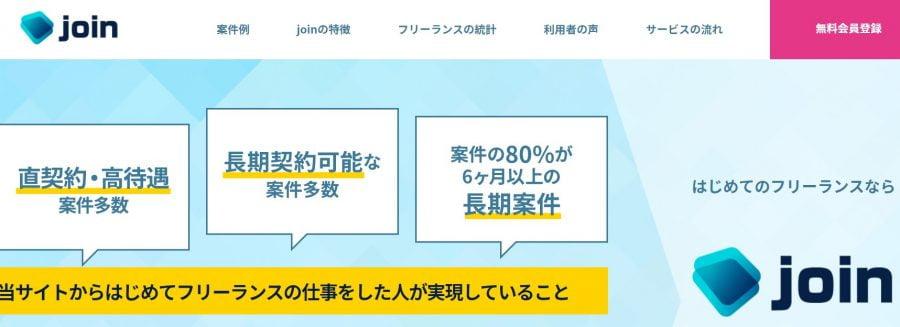 イメージ画像_join